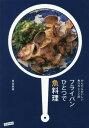 フライパンひとつで魚料理 かんたんおいし[本/雑誌] / 是友麻希/著