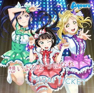 TVアニメ『ラブライブ!サンシャイン!!』挿入歌シングル:想いよひとつになれ/MIRAI TICKET[CD] / Aqours