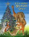 どうぶつたちのクリスマスツリー / 原タイトル:THE GOLDEN CHRISTMAS TREE[本/雑誌] / ジャン・ウォール/さく レナード・ワイスガード/え こみやゆう/やく