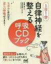 1日1分自律神経を整える呼吸CDブック[本/雑誌] / 宮浦...