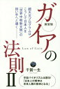 ガイアの法則 2[本/雑誌] / 千賀一生/著