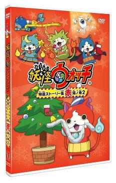 妖怪ウォッチ 特選ストーリー集 赤猫ノ巻 2[DVD] / アニメ