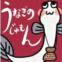 【送料無料選択可!】うなぎのじゅもん / 小椋佳&アルザ
