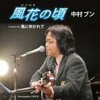 風花の頃[CD] / 中村ブン