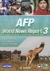 AFPニュースで見る世界 3[本/雑誌] / 宍戸真/著 KevinMurphy/著 高橋真理子/著