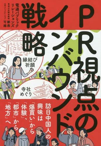 [書籍のゆうメール同梱は2冊まで]/PR視点のインバウンド戦略 訪日中国人の興味は「爆買い」から「体験」、「都市」から「地方」へ[本/雑誌] / 電通パブリックリレーションズ/著 鄭燕/著 可越/著
