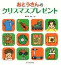 おとうさんのクリスマスプレゼント[本/雑誌] / スギヤマカナヨ/著