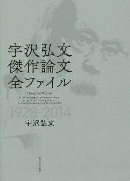 宇沢弘文 傑作論文全ファイル 1928-2014[本/雑誌] / 宇沢弘文/著