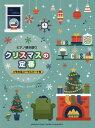 楽譜 クリスマスの定番 (ピアノ弾き語り)[本/雑誌] / ヤマハミュージックメディア
