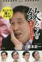 欽ちゃんの日めくりカレンダー (まいにち運がたまる!)[本/雑誌] / 萩本欽一/著