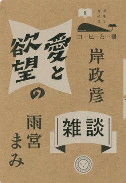 愛と欲望の雑談 (コーヒーと一冊)[本/雑誌] / 岸政彦/著 雨宮まみ/著