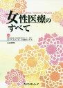 女性医療のすべて[本/雑誌] / 太田博明/編集