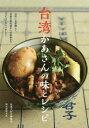 台湾かあさんの味とレシピ 台所にお邪魔して、定番の魯肉飯から伝統食まで...