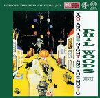 あなたと夜と音楽と[SACD] / フィル・ウッズ・クインテット
