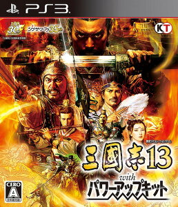 三國志13 withパワーアップキット [通常版][PS3] / ゲーム