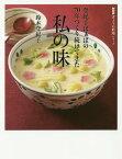 [書籍のゆうメール同梱は2冊まで]/登紀子ばぁばの70年つくり続けてきた私の味[本/雑誌] (NHKきょうの料理シリーズ) / 鈴木登紀子/著