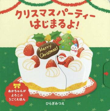 クリスマスパーティーはじまるよ! (あかちゃんがよろこぶうごくえほん)[本/雑誌] / ひらぎみつえ/作