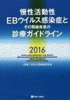 慢性活動性EBウイルス感染症とその類縁疾患の診療ガイドライン 2016[本/雑誌] / 日本小児感染症学会/監修