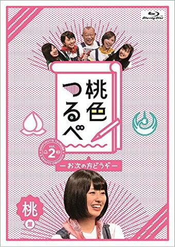 桃色つるべ〜お次の方どうぞ〜 Vol.2 桃盤[Blu-ray] / バラエティ