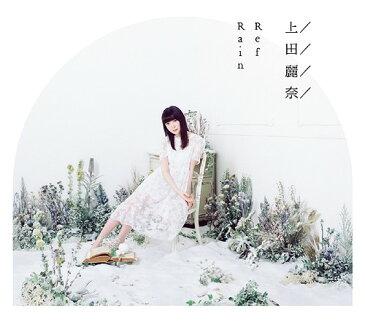 RefRain[CD] / 上田麗奈