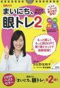 日めくり まいにち、眼トレ 2[本/雑誌] / 日比野佐和子/著 林田 康隆 協力