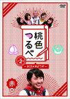 桃色つるべ〜お次の方どうぞ〜 Vol.2 赤盤[DVD] / バラエティ