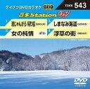 音多Station W 港じゃんがら 帰り船[DVD] / カラオケ