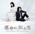NHKドラマ10「運命に、似た恋」オリジナル・サウンドトラック[CD] / TVサントラ (音楽: Youki Yamamoto)
