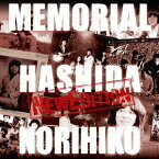 メモリアル -NEW EDITION-[CD] / はしだのりひこ