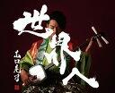 世界へ[CD] / 山口晃司