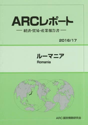 ルーマニア ('16-17)[本/雑誌] / ARC国別情勢研究会/編集