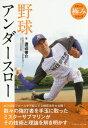 野球アンダースロー (スポーツ極みシリーズ)[本/雑誌] / 渡辺俊介/著