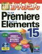 今すぐ使えるかんたんPremiere Elements 15 (Imasugu Tsukaeru Kantan Series)[本/雑誌] / 山本浩司/著