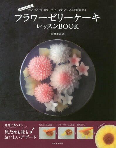 料理, お菓子・パン 2BOOK