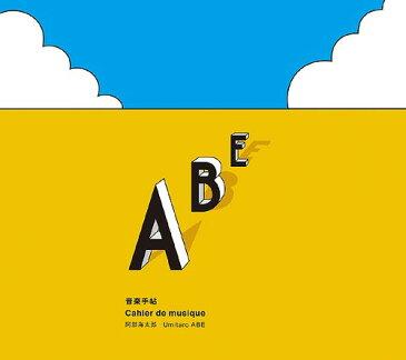 Cahier de musique / 音楽手帖[CD] / 阿部海太郎