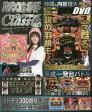 パチンコ必勝ガイド Classic 2 (GW)[本/雑誌] / ガイドワークス