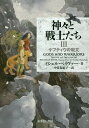 神々と戦士たち 3 / 原タイトル:GODS AnD WARRiORS...
