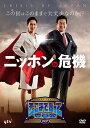 そこまで言って委員会NP ニッポンの危機[DVD] / バラエティ