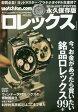 永久保存版 ロレックス '17冬 Wat (GEIBUN)[本/雑誌] / 芸文社