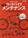 ロードバイク完全メンテナンス (エイムック)[本/雑誌] / エイ出版...