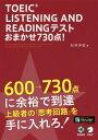 TOEIC LISTENING AND READINGテストおまかせ730点![本/雑誌] / 石井洋佑/著
