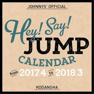 Hey! Say! JUMP 2017.4 → 2018.3 ジャニーズ公式カレンダー [20…