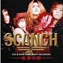 【送料無料選択可!】CD & DVD THE BEST SCANCH 軌跡の詩 [CD+DVD] / SCANCH