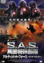 【送料無料選択可!】S.A.S.英国特殊部隊 アルティメット・フォース ~デッド・リミット~ / TV...
