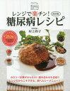[書籍のゆうメール同梱は2冊まで]/レンジで楽チン!糖尿病レシピ[本/雑誌] / 村上祥子/著