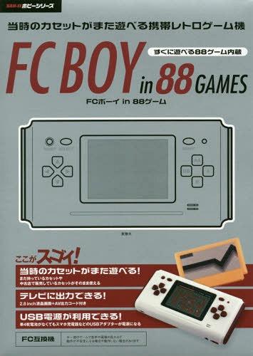 FC BOYin88 GAMES (SAN-EIホビーシリーズ)[本/雑誌] / 三栄書房