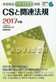 家電製品アドバイザー資格CSと関連法規 2017年版 (家電製品資格シリーズ)[本/雑誌] / 家電製品協会/編