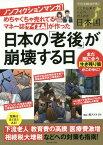ノンフィクションマンガ!めちゃくちゃ売れてるマネー誌ザイZAiが作った日本の「老後」が崩壊する日 ザイの人気連載14話が1冊に!どこから来てどこへ行くのか日本国[本/雑誌] / 西アズナブル/漫画 ダイヤモンド・ザイ編集部/編集