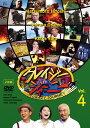 クレイジージャーニー vol.4[DVD] / バラエティ (松本人志、設楽統、小池栄子)