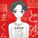 雪と砂[CD] / 泉まくら